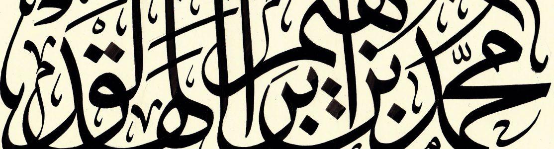 مدونة: محمد بن إبراهيم الهدلق